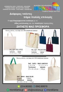 bags-ex